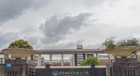 重庆电子工程职业学院,