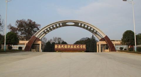 黔南民族职业技术学院