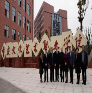 重庆文化艺术职业学院