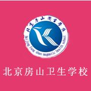 北京房山卫生学校