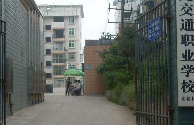 南充交通职业学校