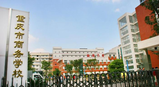 重庆市商务学校