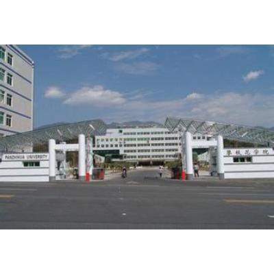 四川省攀枝花卫生学院
