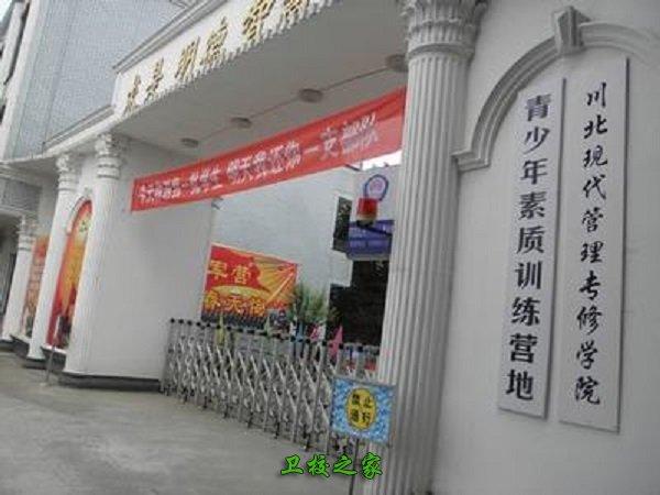 川北现代管理专修学院