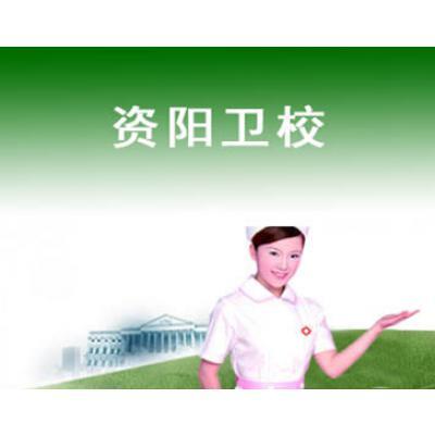 资阳中等卫生职业学校