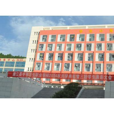 通江县中等卫生职业学校