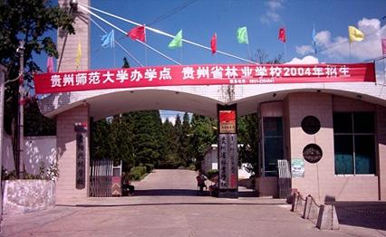 贵州省林业学校