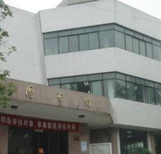重庆工程职业技术学院