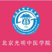 北京光明中医学院