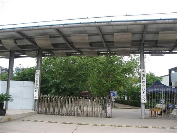 岳池县职业技术学校