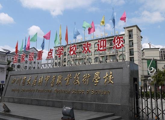 四川省大英县中等职业技术学校
