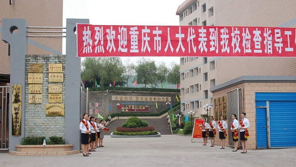 重庆市万州第一职业高级中学